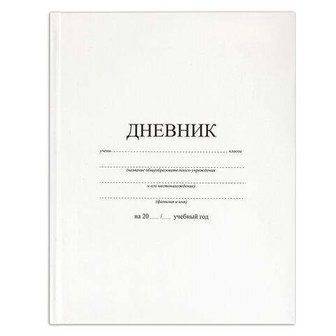 Анонс-изображение товара дневник 1-11 класс 40л, твердый, brauberg, матовая ламинация, белый, 105540