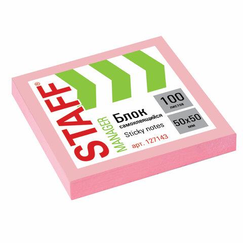 блок самоклеящийся (стикер) staff  50*50 мм 100л., розовый, 127143