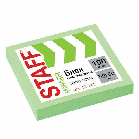 блок самоклеящийся (стикер) staff  50*50 мм 100л., зеленый, 127144