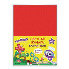 Цветная бумага МАЛОГО ФОРМАТА, А5, БАРХАТНАЯ, 16 листов 8 цветов, 110 г/<wbr/>м<sup>2</sup>, ЮНЛАНДИЯ, «НА ПОЛЯНКЕ», 128968