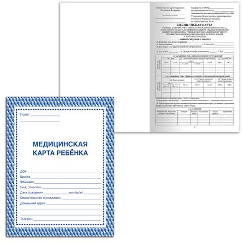 бланк мед. медицинская карта ребёнка brauberg а4 198*278мм, офсет, картон.обл., синяя, 16л. (ф026/у)