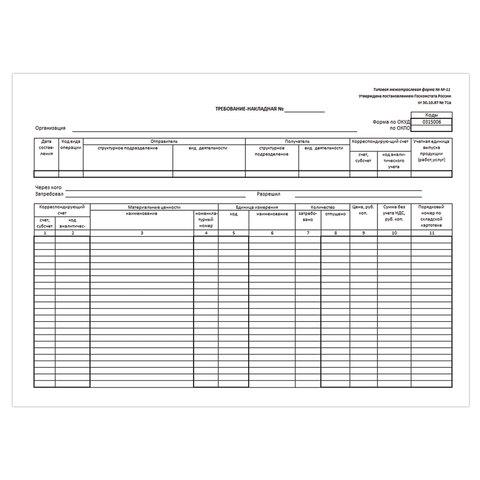 бланк бух. офсет требование-накладная (форма м-11), а5 154*216мм, 100 листов в пленке, 671120