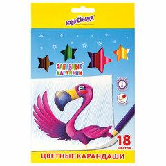 Карандаши цветные мягкие ЮНЛАНДИЯ «ЗАБАВНЫЕ КАРТИНКИ», 18 цветов, классические, заточенные, 181644