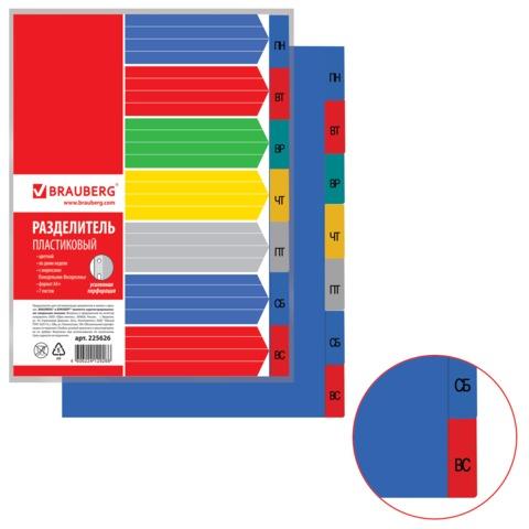 Анонс-изображение товара разделитель пластиковый brauberg а4+, 7 листов, по дням пнд-вск, оглавление, цветной, россия,225626