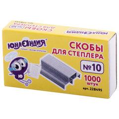 Скобы для степлера ЮНЛАНДИЯ, №10, 1000 штук, 228495