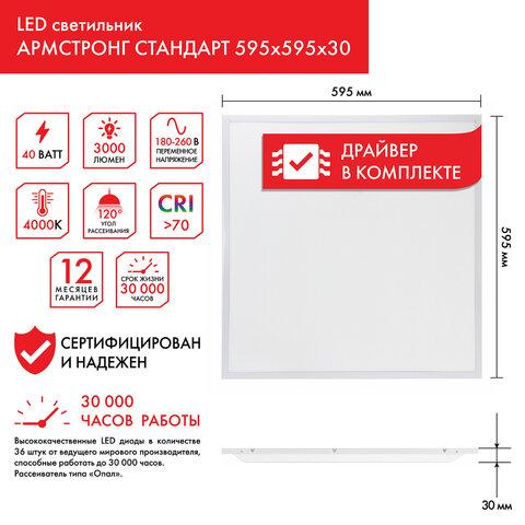 Светильник светодиодный с драйвером АРМСТРОНГ SONNEN СТАНДАРТ 4000K, 595х595х30 мм, 40 Вт, матовый, 237154