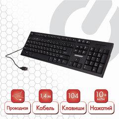 Клавиатура проводная SONNEN KB-330,USB, 104 клавиши, классический дизайн, черная, 511277
