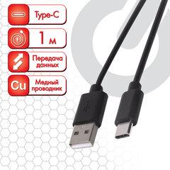 Кабель USB 2.0-Type-C, 1 м, SONNEN, медь, для передачи данных и зарядки, черный, 513117