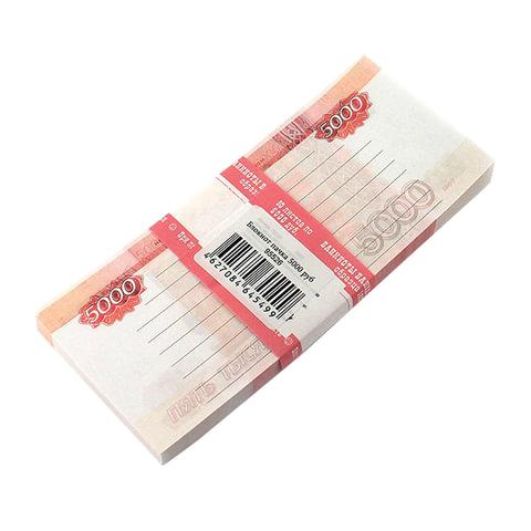 """блок для записей """"5000 рублей"""", проклеенный, 16*7*1, ш/к 78269"""