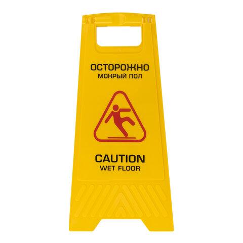 """Знак предупреждающий опасность """"Осторожно! Мокрый пол!"""" пластиковый, 62х30 см, LAIMA PROFESSIONAL, 601524"""