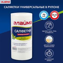 Салфетки универсальные в рулоне, 70 шт., 20х22 см, вискоза (спанлейс), 45 г/м2, LAIMA, 601566