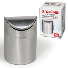 Урна для мусора LAIMA настольная, с качающейся крышкой, 1,2 л, 12 х 16,5 см, нержавеющая сталь, матовая, 601618
