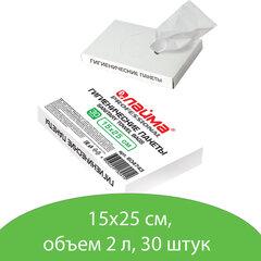 Пакеты гигиенические LAIMA (Система B5), КОМПЛЕКТ 30шт, полиэтиленовые, объем 2 литра, 604743