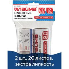 Сменный блок для чистящего ролика, КОМПЛЕКТ 2 штуки, 20 листов, экстра липкость, LAIMA, 605398