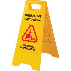 """Знак предупреждающий """"Внимание! Идет уборка!"""" пластиковый, 62х30 см, ЛАЙМА PROFESSIONAL, 606664"""