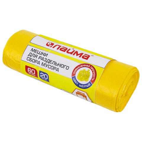 Мешки для раздельного сбора мусора 60 л желтые в рулоне 20 шт., ПНД 10 мкм, 58х68 см, LAIMA, 606701