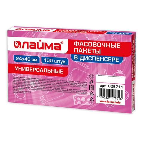 Пакеты фасовочные универсальные в диспенсере 24х40 см, КОМПЛЕКТ 100 шт., LAIMA, 606711