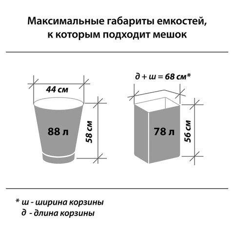 "Мешки для мусора LAIMA ""ULTRA"" 90 л синие 20 шт. прочные, ПНД 14 мкм, 70х90 см, 607693"