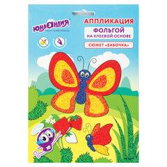 Набор для творчества «Аппликация из фольги», «Бабочка», самоклеящаяся основа 20х15 см, ЮНЛАНДИЯ, 662381