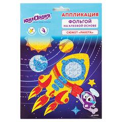 Набор для творчества «Аппликация из фольги», «Ракета», самоклеящаяся основа 20х15 см, ЮНЛАНДИЯ, 662383