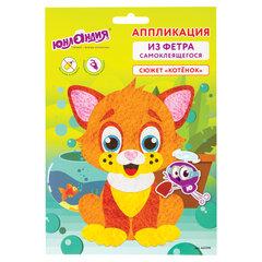 Набор для творчества «Аппликация из фетра», «Котёнок», основа 20х15 см, ЮНЛАНДИЯ, 662390