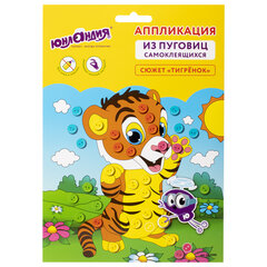 Набор для творчества «Аппликация из пуговиц», «Тигрёнок», основа 20х15 см, ЮНЛАНДИЯ, 662396