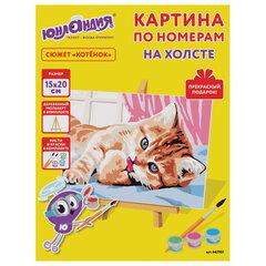 Картина по номерам 15х20 см, ЮНЛАНДИЯ «Котёнок», на холсте, акрил, кисти, 662502