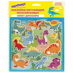 Наклейки обучающие тематические из EVA «Динозавры», 20х40 см, многоразовые, ЮНЛАНДИЯ, 663772
