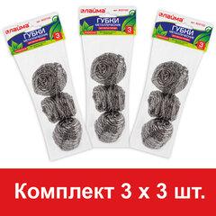 Губки для посуды металлические, КОМПЛЕКТ 3х3 штуки, спиральные, LAIMA, 880091