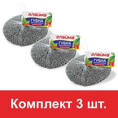 Губки для посуды большие металлические, КОМПЛЕКТ 3 штуки, сетчатые, LAIMA, 880094