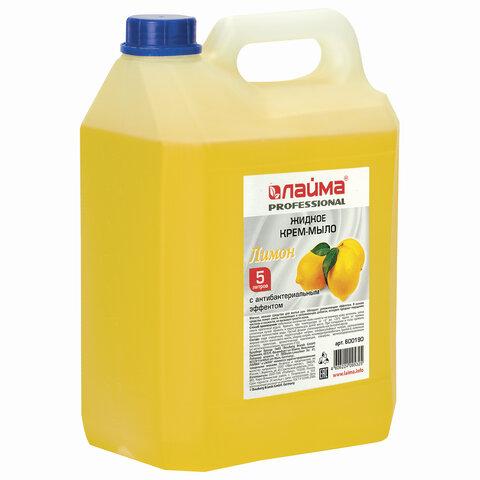 """Мыло-крем жидкое 5 л ЛАЙМА PROFESSIONAL """"Лимон"""", с антибактериальным эффектом, 880276"""